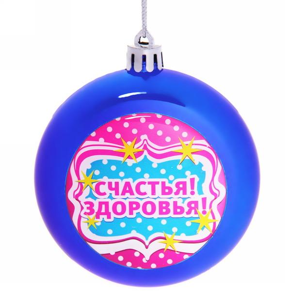 Шар новогодний 8см плоский ″Счастья! Здоровья!″ (син) купить оптом и в розницу