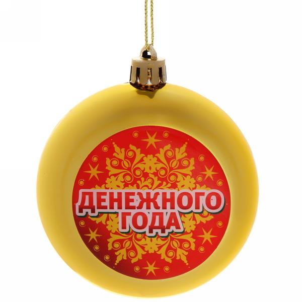 Шар новогодний 8см плоский ″Денежного года″ (зол) купить оптом и в розницу