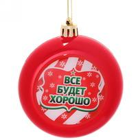 Ёлочный шар плоский ″Все будет хорошо!″ (крас) купить оптом и в розницу