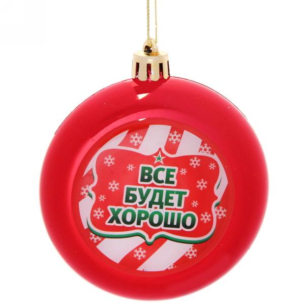 Шар новогодний 8см плоский ″Все будет хорошо!″ (крас) купить оптом и в розницу