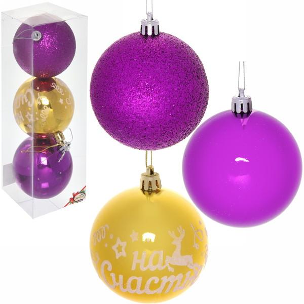 Шары новогодние 7см (набор 3шт) ″На счастье!″, золотистый, сиреневый купить оптом и в розницу