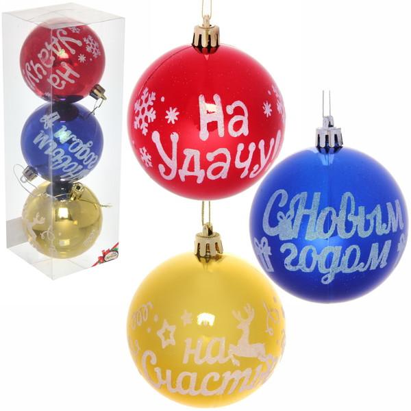 Шары новогодние 7см (набор 3шт) ″Новогодние пожелания!″, синий, золотистый, красный купить оптом и в розницу