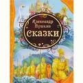Книга 15620 А.С.Пушкин Сказки (ВЛС) купить оптом и в розницу
