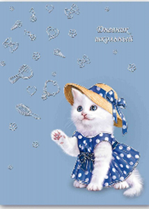 """Дневник универсал.тв.обл.Феникс+, """"Милый котенок"""", тисн.голограф.фольгой купить оптом и в розницу"""