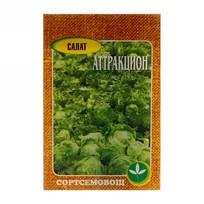 Семена Салат Аттракцион 0,3гр э купить оптом и в розницу