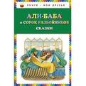 Книга 978-5-699-73464-1 Али-Баба и сорок разбойников купить оптом и в розницу