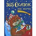 Книга 978-5-699-36432-9 365 сказок на ночь. купить оптом и в розницу
