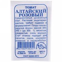 Семена Томат Алтайский розовый (белый пакет)0,1 г купить оптом и в розницу