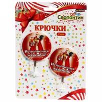 Набор 2-х крючков ″Исполнения желаний!″, Дед Мороз и внучка купить оптом и в розницу