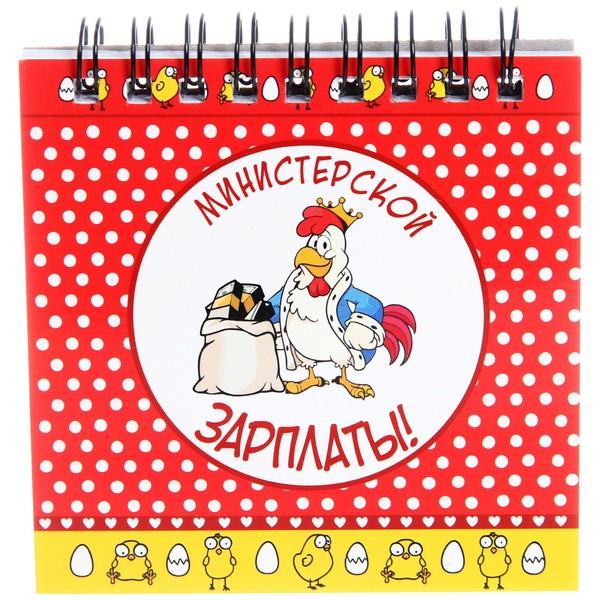 Ежедневник карманный ″Министерской зарплаты″, Отважные курицы купить оптом и в розницу