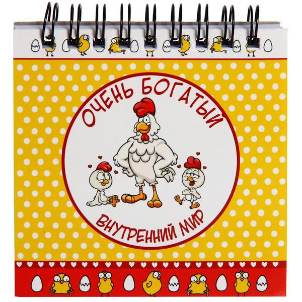 Ежедневник карманный ″Очень богатый внутренний мир″, Отважные курицы купить оптом и в розницу