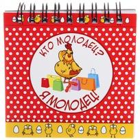 Ежедневник карманный ″Кто молодец? Я молодец!″, Отважные курицы купить оптом и в розницу