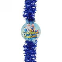 Мишура с открыткой ″С Новым годом!″, Дед Мороз и Снегурочка, 5 см х 1,5 м синяя купить оптом и в розницу