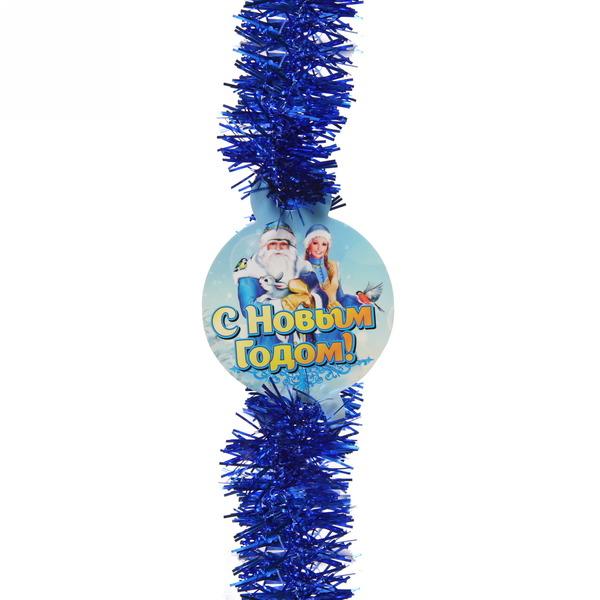 Мишура 1,5м 5см с открыткой ″С Новым годом!″, Дед Мороз и Снегурочка, синяя купить оптом и в розницу