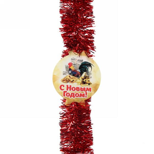 Мишура с открыткой ″С новым годом!″, Денежный петушок, 5 см х 1,5 м красная купить оптом и в розницу
