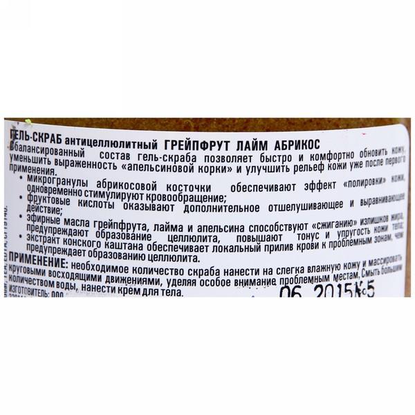 Гель-Скраб антицеллюлитный Эксклюзивкосметик 270г купить оптом и в розницу