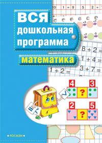 Книга 978-5-353-02556-6 Математика купить оптом и в розницу