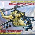 Сб.модель П7293 Вертолет МИ-24/В/ВП купить оптом и в розницу
