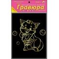 Набор ДТ Гравюра Любимый котенок с эфф.золото Г-7835 купить оптом и в розницу