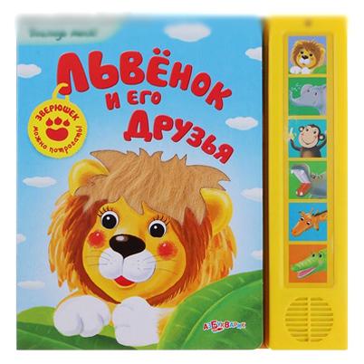Книга Погладь меня 978-5-490-00108-9 Львенок и его друзья купить оптом и в розницу