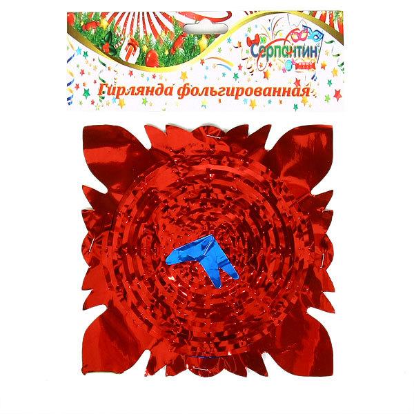 Гирлянда-растяжка фольгированная ″Серпантин″, 5 секций по 16см ,2 м купить оптом и в розницу