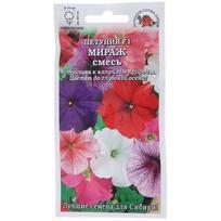 Семена Петуния Мираж многоцветковая смесь F1 10 шт купить оптом и в розницу