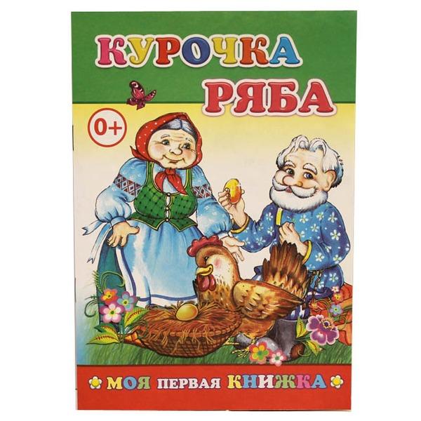 Книга 978-5-91282-479-5 Курочка Ряба МПК купить оптом и в розницу