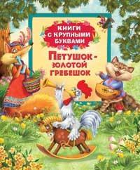 Книга 978-5-353-06386-5 Петушок-золотой гребешок.Крупные буквы купить оптом и в розницу