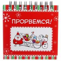 Ежедневник карманный ″Прорвемся!″, Снежон и Борода купить оптом и в розницу