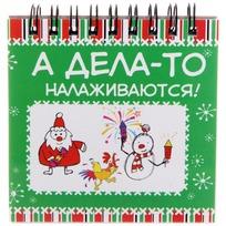 Ежедневник карманный ″А дела-то налаживаются!″, Снежон и Борода купить оптом и в розницу