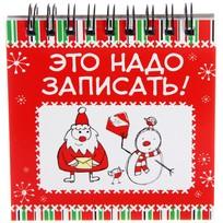 Ежедневник карманный ″Это надо записать!″, Снежон и Борода купить оптом и в розницу