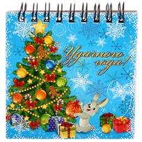 Ежедневник карманный ″Удачного года!″, Зайчик купить оптом и в розницу