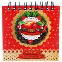 Ежедневник карманный ″Удачи на каждый день!″, Яблочный праздник купить оптом и в розницу