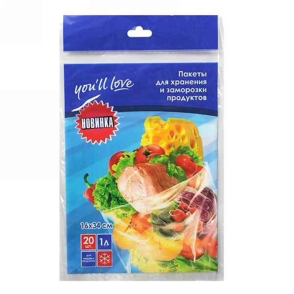 Пакеты для хранения и заморозки продуктов 1л 16*34см 20 шт You'll love купить оптом и в розницу