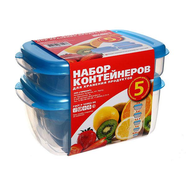 Набор контейнеров 5шт (0,85л,1л,1,5л,2л,3л) купить оптом и в розницу