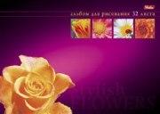 """Альбом д/рис.А4 32л, HATBER, """"Магия цветов"""", отрыв.склейка купить оптом и в розницу"""