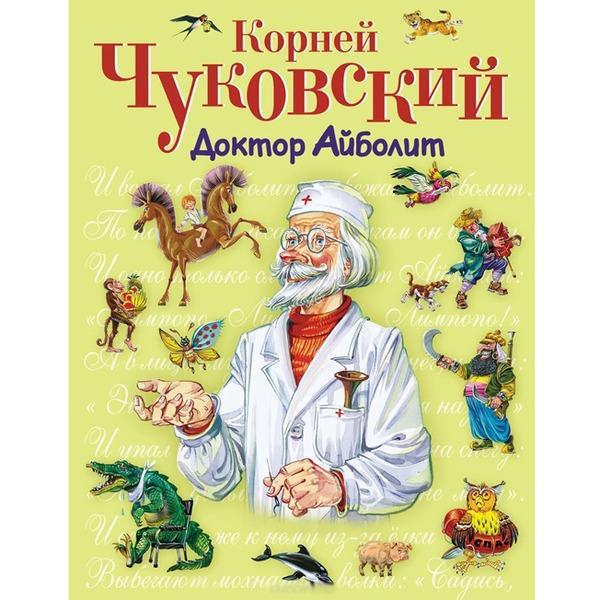Книга 978-5-699-73450-4 Доктор Айболит купить оптом и в розницу