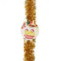 Мишура с открыткой ″С Новым годом!″, Золотые цыплята, 5 см х 1,5 м золотая купить оптом и в розницу