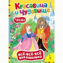 Книга 978-5-353-07609-4 Красавица и чудовище.Все-все-все для малышей купить оптом и в розницу