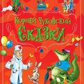 Книга Сокровищница 978-5-378-08245-2 Корней Чуковский.Сказки купить оптом и в розницу