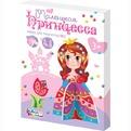 Набор ДТ Рисунок из страз Принцесса 2 3D 01703 /18/ купить оптом и в розницу