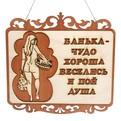 ЗгЛБ28-02-1703 Резная табличка для бани ″Банька-чудо хороша ...″ (шир.27см;выс.26см) фанера 3мм (кор купить оптом и в розницу