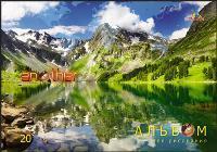 """Альбом д/рис.А4 20л, греб.КТС, """"Озеро в горах"""" купить оптом и в розницу"""