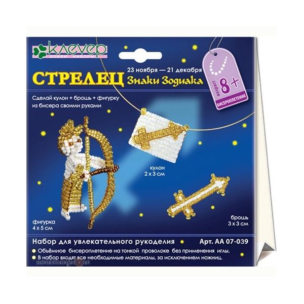 Набор ДТ Знаки Зодиака Стрелец 07-039АА купить оптом и в розницу