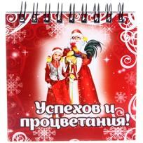 Ежедневник карманный ″Успехов и процветания″, Дед Мороз и внучка купить оптом и в розницу