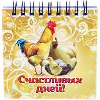 Ежедневник карманный ″Счастливых дней″, Куриное семейство купить оптом и в розницу