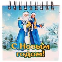 Ежедневник карманный ″С Новым годом!″, Дед Мороз и Снегурочка купить оптом и в розницу