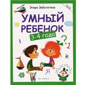 Книга 978-5-222-25035-8 Умный ребенок 3-4 года.Школа развития купить оптом и в розницу
