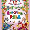 Книга 978-5-378-01613-6 10 сказок. Курочка Ряба. купить оптом и в розницу
