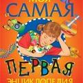 Книга 978-5-353-01695-3 Моя самая первая энциклопедия купить оптом и в розницу